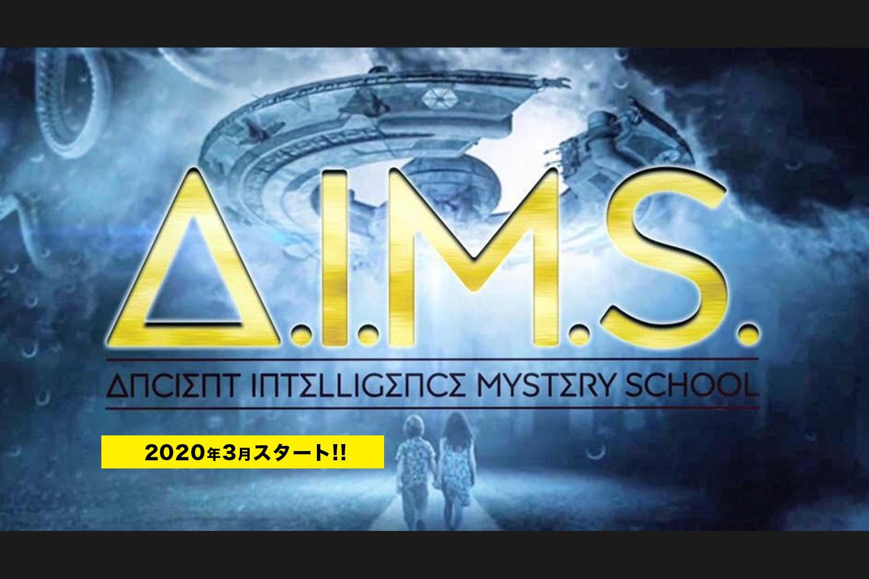 AIMS Gateway2