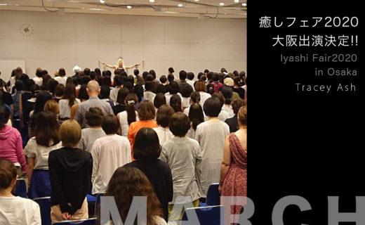 癒しフェア2020in東京