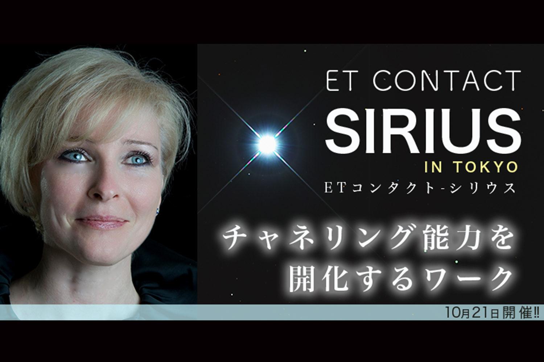 ETコンタクト-sirius
