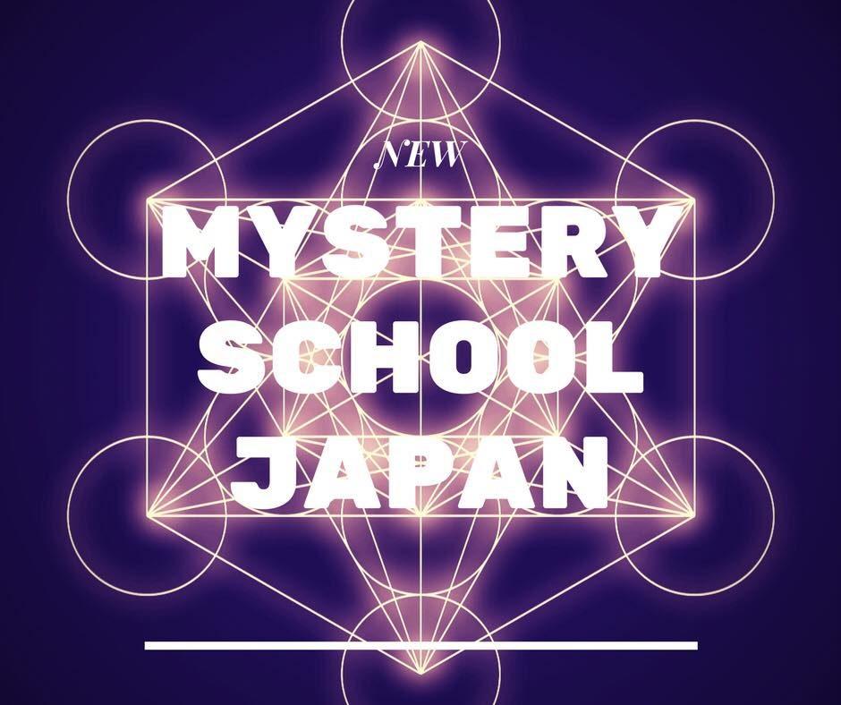 ミステリースクールジャパン