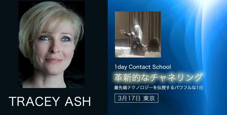 トレイシーアッシュ-コンタクトスクール