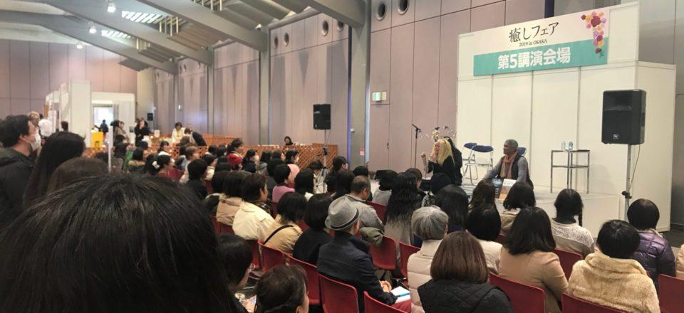 癒しフェア2019大阪