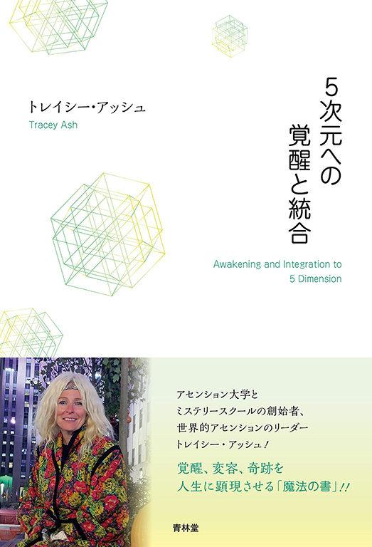新刊『5次元への覚醒と統合』
