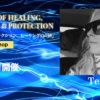 トレイシーアッシュ『アセンション、プロテクション、ヒーリングの奇跡』